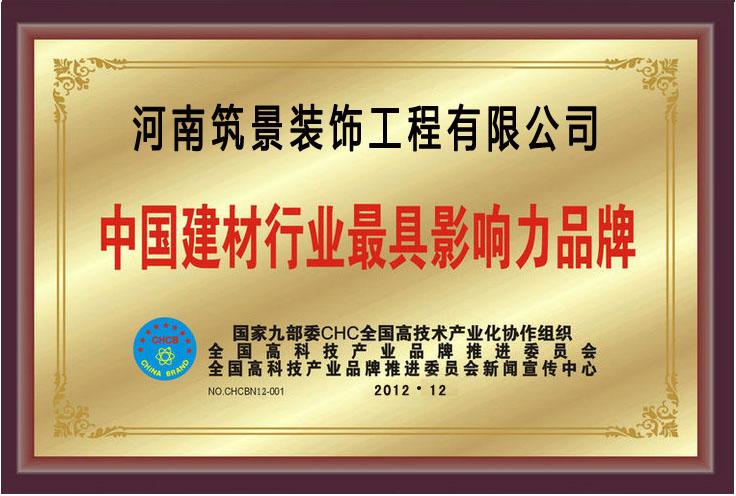 筑景百叶窗中国建材行业最具影响力品牌