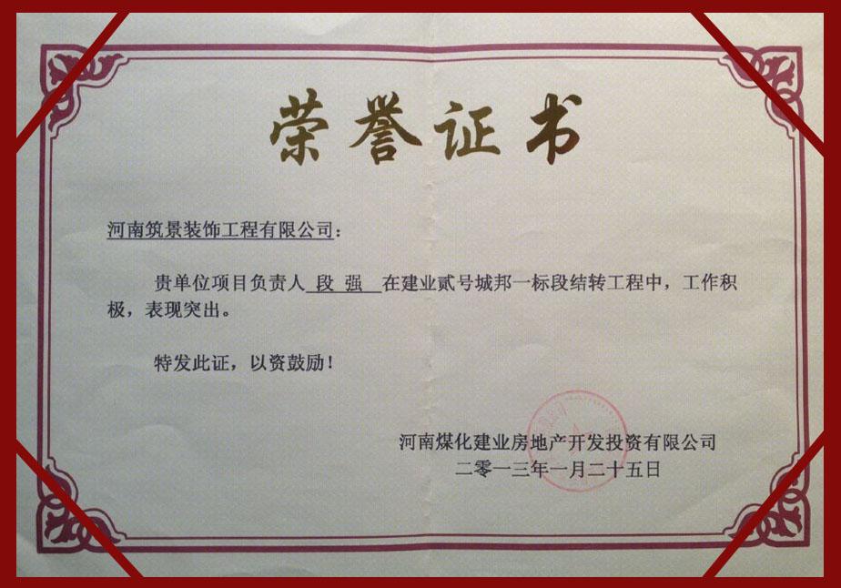 筑景百叶窗荣誉证书